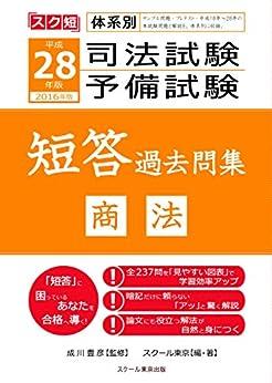 [スクール東京]の平成28年(2016年)版 体系別 司法試験・予備試験 短答 過去問集 商法