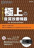 きっと欲しくなる!極上の音質改善機器 for All Sound Gear: 特別付録:パイオニア製USB型ノイズクリーナー (ONTOMO MOOK)