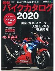 最新バイクカタログ2020 (エイムック 4577)