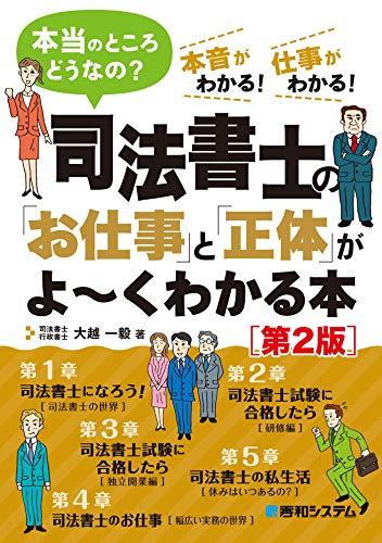 司法書士の「お仕事」と「正体」がよ~くわかる本[第2版]