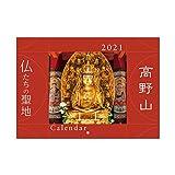 2021年 高野山カレンダー 仏たちの聖地
