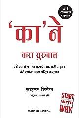 Start With Why (Marathi) ペーパーバック