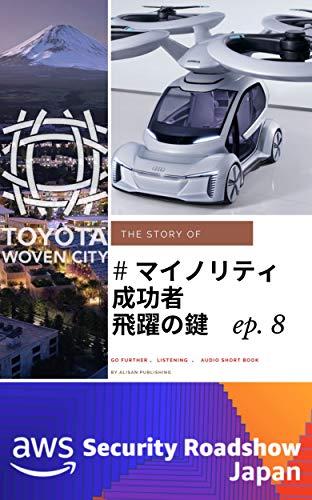 # マイノリティ成功者、飛躍の鍵 ep.8: go further 、 40min 、 audio short book マイノリティ成功者 ep.