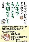 日本一の大投資家から教わった人生でもっとも大切なこと (<CD> オーディオブックCD)