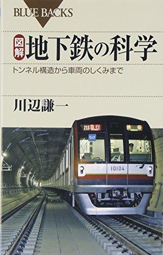 図解・地下鉄の科学―トンネル構造から車両のしくみまで (ブルーバックス)の詳細を見る