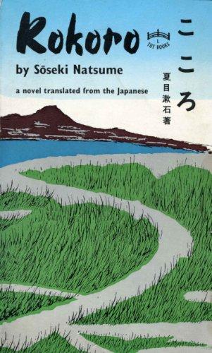Kokoro (Tuttle Classics of Japanese Literature)の詳細を見る