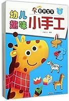 聪明宝宝幼儿趣味小手工(共6册)