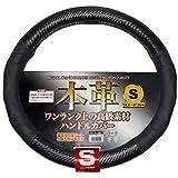 シーエー産商 カーボン本革ハンドルカバー Sサイズ・H-587・BK 920783