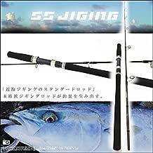 55ジギング(S) 61S 160G ジギング ロッド タックル ヒラマサ ジギング ジグ 釣り タチウオ、ブリなど対応。