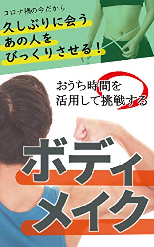 Body make up that takes advantage of your time at home: It is a corona wreck now so I am surprised that person I meet after a long time (Japanese Edition)
