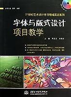 21世纪艺术设计学习领域实训系列:字体与版式设计项目教学(附CD光盘1张)