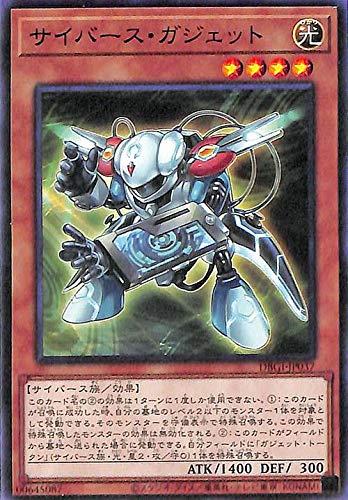 サイバース・ガジェット ノーマル 遊戯王 ジェネシス・インパクターズ dbgi-jp037