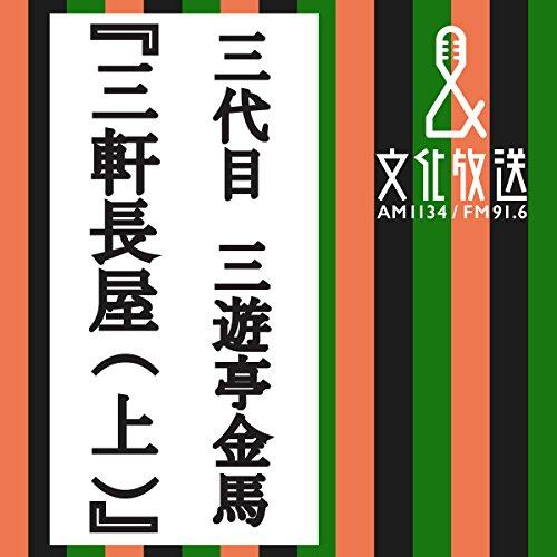 三軒長屋(上) | (株)文化放送