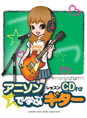 アニソンで学ぶギターの詳細を見る