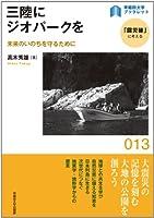 三陸にジオパークを ― 未来のいのちを守るために (早稲田大学ブックレット<「震災後」に考える>)