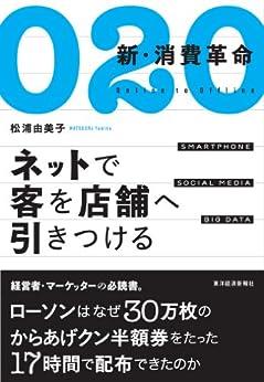 [松浦 由美子]のO2O 新・消費革命―ネットで客を店舗へ引きつける
