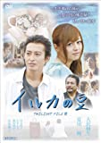 TWILIGHT FILE VII イルカの豆[DVD]