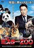SP 国家情報局:Mr.ZOO[DVD]