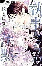 執事たちの沈黙 コミック 1-12巻セット