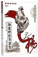 Faction Mingjiamingduan singing series: Young Vocal Score set (Set 2 Volumes)(Chinese Edition)