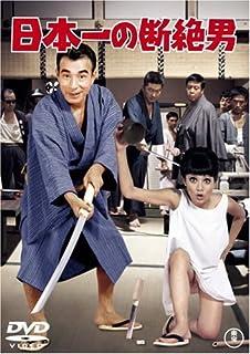 日本一の断絶男 [DVD]
