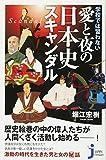 学校では習わない 愛と夜の日本史スキャンダル (じっぴコンパクト新書)