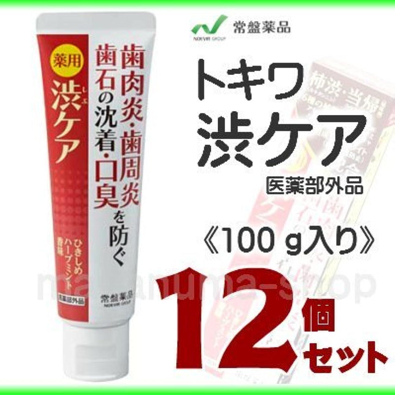 ドラゴン定数非難するトキワ 薬用渋ケア (100g) 12個セット