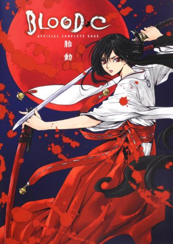 BLOOD‐C OFFICIAL COMPLETE BOOK 胎動