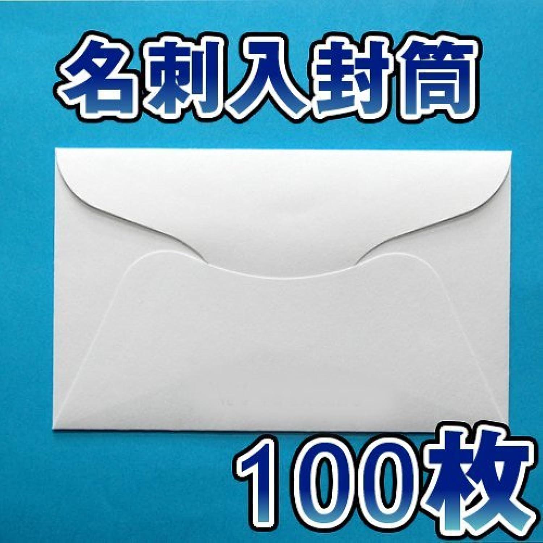 名刺入封筒9 名刺 名刺サイズ 小 封筒 白/ホワイト サイズ65×105mm 100枚/1箱【YE9】