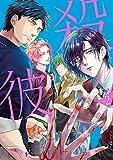 殺彼―サツカレ― 2巻: バンチコミックス