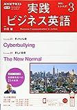 NHKラジオ実践ビジネス英語 2021年 03 月号 [雑誌]