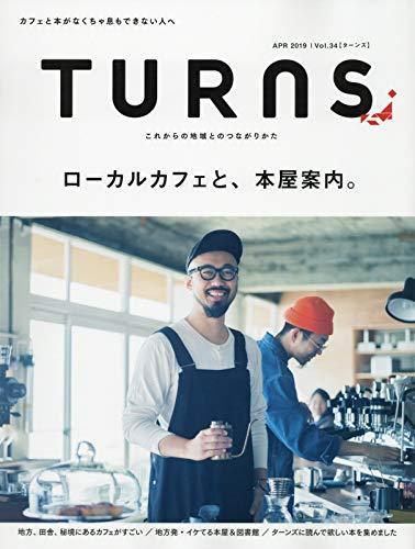 TURNS(ターンズ) VOL.34 2019年4月号