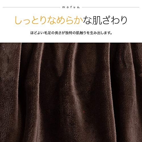 ナイスデイ mofua モフア 着る毛布 プレミアムマイクロファイバー ルームウェア フード付き Mサイズ 着丈110cm ブラウン 48476406