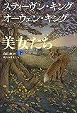 眠れる美女たち 下 (文春e-book)