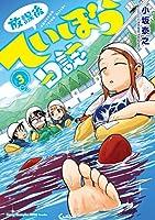 放課後ていぼう日誌 3 (ヤングチャンピオン烈コミックス)