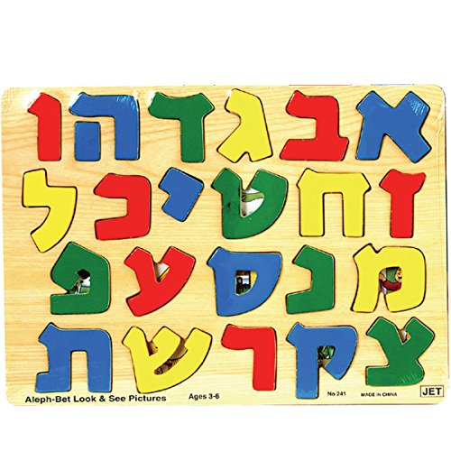 Jewish Educational Toys Aleph Bet Look & See Puzzle