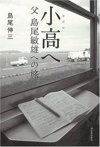 小高へ 父 島尾敏雄への旅