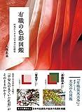 有職の色彩図鑑 由来からまなぶ日本の伝統色