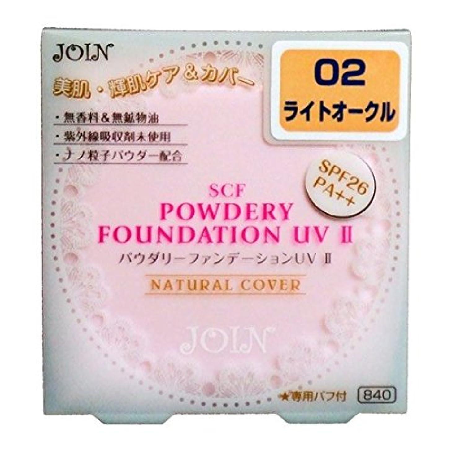 ジャベスウィルソン密度真向こう日本製 Japan ジョイン SCFパウダリーファンデーションUV 2 専用パフ付き 12g 02ライトオークル 【まとめ買い6個セット】