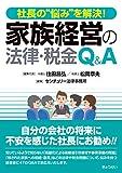 """社長の""""悩み""""を解決!  家族経営の法律・税金Q&A"""