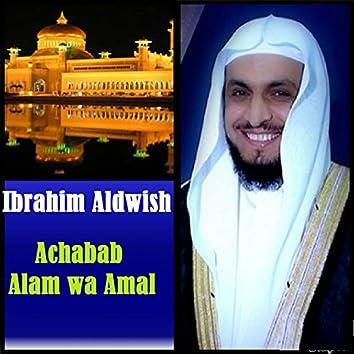 Achabab Alam Wa Amal (Quran)