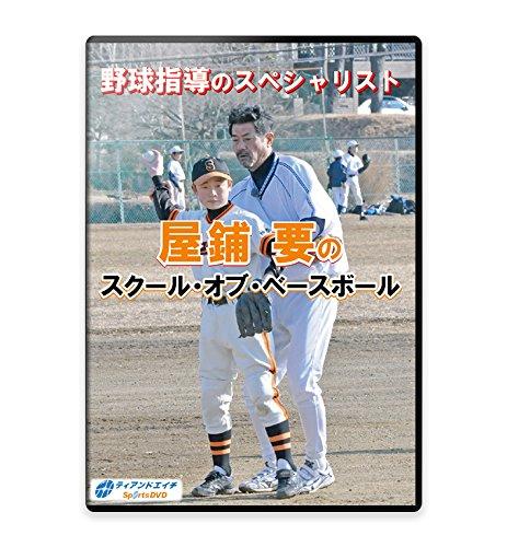 【野球DVD】野球指導のスペシャリスト 屋鋪要の スクール・オブ・ベースボール
