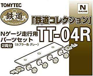 トミーテック ジオコレ 鉄道コレクション 走行用パーツセット TT-04R ジオラマ用品