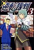 逆転裁判 (3) (ヤンマガKCスペシャル)