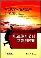 电视体育节目制作与转播