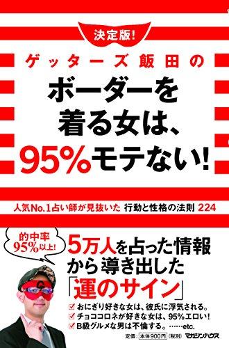 決定版!ゲッターズ飯田のボーダーを着る女は、95%モテない!人気No.1占い師が見抜いた行動と性格の法則224の詳細を見る