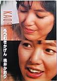 うつむきかげん (1980年)