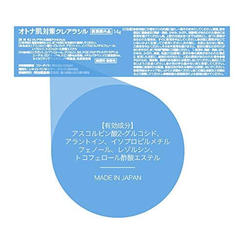 【医薬部外品】クレアラシルオトナ肌対策14G