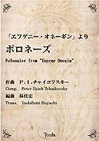 ティーダ出版 吹奏楽譜 歌劇「エフネギー・オネーギン」より ポロネーズ (チャイコフスキー/林佳史)