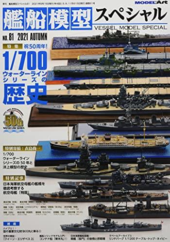 艦船模型スペシャル 2021年 09 月号 [雑誌]